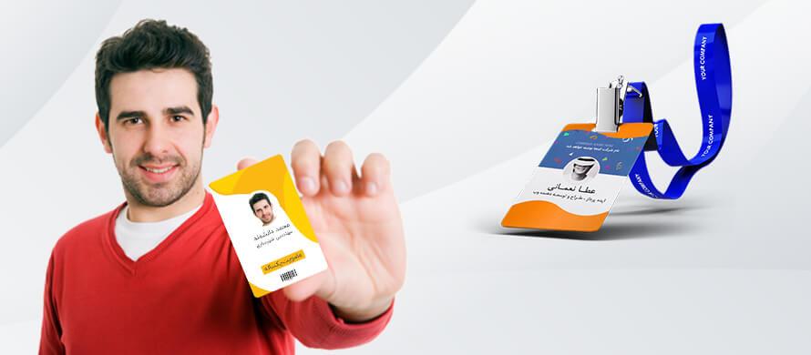 چاپ کارت شناسایی